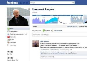 Страница Азарова в Facebook приостанавливала работу из-за спама