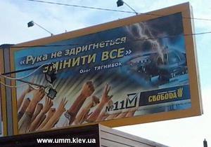 ВВС Україна: В Раду возвращаются радикалы
