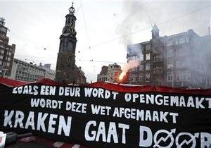 В Амстердаме демонстрация против запрета сквоттинга обернулась массовыми беспорядками