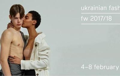 Расписание Ukrainian fashion week 2017