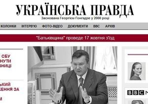 Украинская правда подала в суд на Януковича