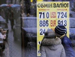 Наличный курс: доллар по 7,52-7,75 грн, евро - 9,7-10,3 грн