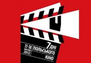 В Украине проходят Дни польского кино
