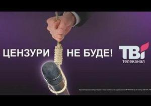 ТВі запустил рекламную кампанию со слоганом Цензуры не будет!