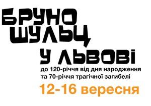 Во Львове пройдет фестиваль памяти Бруно Шульца