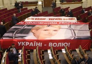 ЕС разочарован очередным отказом Рады декриминализировать статьи Тимошенко