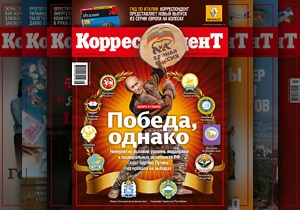 Победа, однако. Корреспондент выяснил, что спасло партию Путина от провала на выборах
