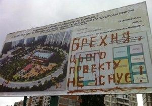 В Киеве на Троещине между местными жителями и застройщиком произошла потасовка