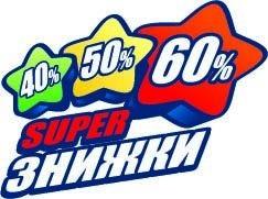 Супер-скидки : продукты дешевле вдвое