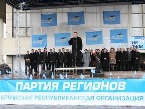 СМИ выяснили, сколько платили людям за участие в митинге Януковича