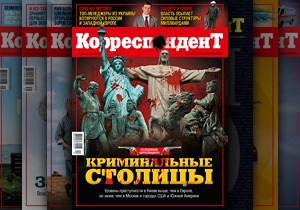 Корреспондент: Убийственные мегаполисы