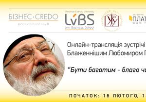 Онлайн-трансляция встречи с Блаженнейшим Любомиром Гузаром