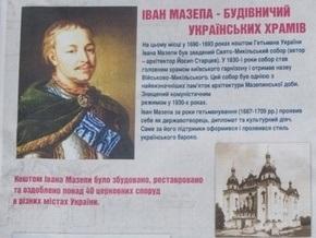Ющенко учредил Крест Ивана Мазепы