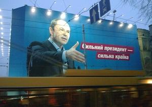 Штаб Тигипко оспорил в суде результаты одного из соцопросов