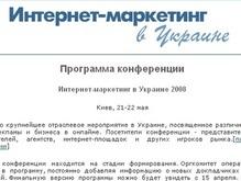В Киеве пройдет крупная конференция по маркетингу и рекламе в интернете