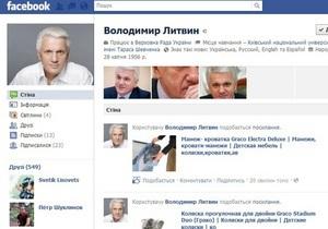 Хакеры взломали Facebook Литвина и  залайкали  фото девушек и детских колясок