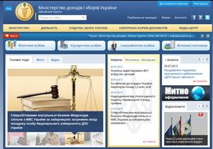 Не спам. С 2014 Минсборов будет напоминать украинцам о налогах через электронную почту