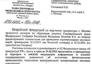 Российская прокуратура проверяет источники финансирования телеканала Дождь
