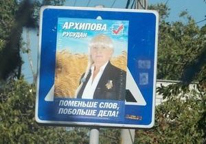 В Одессе кандидат в депутаты разместила агитацию на дорожных знаках