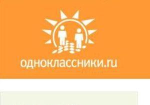 За год Одноклассники.ru увеличили чистую прибыль почти в десять раз