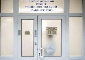 Батьківщина опубликовала заключение немецких врачей о харьковской больнице