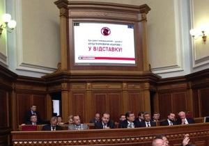 Украинской оппозиции не хватило голосов для отставки правительства - анализ Reuters