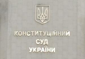 КС разрешил украинским учителям разговаривать на работе по-русски