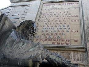 Ученые из США помогут россиянам синтезировать 117-й элемент таблицы Менделеева