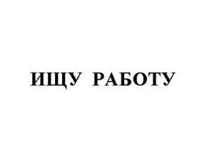 По центру Киева ходит человек с объявлением Ищу работу