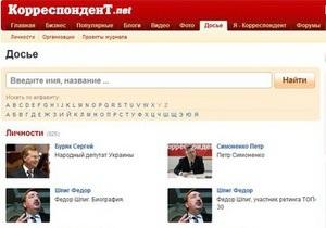 Корреспондент.net обновил раздел Досье
