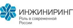 Борис Титов отметил начало работы интернет-портала  Инжиниринг