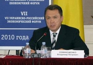 Семиноженко назначен главой Госкомитета инноваций и советником Азарова