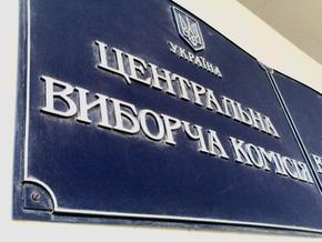 ЦИК просит дополнительно 120 млн гривен на выборы