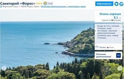 Киев отыскал украинский Крым наBooking.com