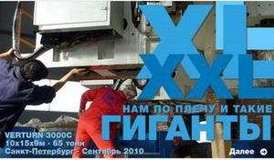 Уникальный станок от фирмы KNUTH превзошёл все ожидания  инженеров Санкт-Петербурга