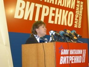 ПСПУ выдвинула Витренко в президенты