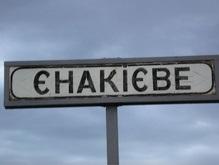 В Енакиево инвалид и подростки устроили погром на кладбище