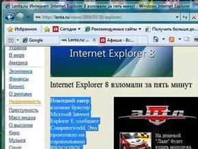 Internet Explorer 8 оказался популярнее Google Chrome