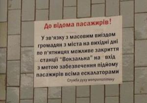 новости Киева - метро - Вокзальная - По пятницам станция Вокзальная будет закрыта на вход