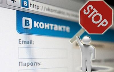 Уадминистрации Порошенко прошел митинг протеста против запрета «ВКонтакте»