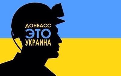 Конкурс від Донецької ОДА: українізація за30 млн