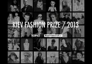 На Корреспондент.net и TOP10.ua продолжается голосование в проекте KIEV FASHION PRIZE / 2013