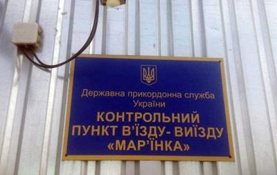 Госпогранслужба: КПП Марьинка закрыт из-за обстрелов