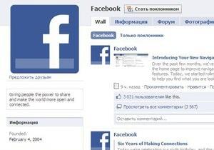 Facebook удалит одну из функций со страниц пользователей