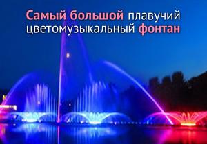 Открытие крупнейшего цветомузыкального фонтана в Европе. Прямая трансляция