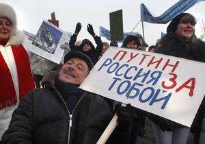 В городах России прошли митинги сторонников и противников Путина