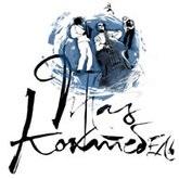 В Киеве впервые пройдет Koktebel Jazz Festival