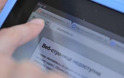 В Севастополе провайдер заблокировал российские соцсети