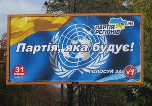 Партия регионов использовала на своих билбордах в Черкассах логотип ООН (обновлено)