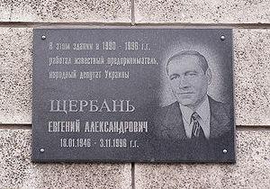Сын Щербаня утверждает, что может доказать причастность Тимошенко к убийству его отца